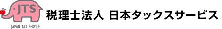 税理士法人日本タックスサービス